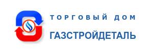 Торговый Дом ГАЗСТРОЙДЕТАЛЬ